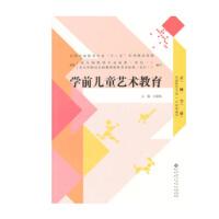 正版 四川省自考教材 30005 学前儿童艺术教育 王惠然 北京师范大学出版社