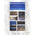 旅游与游憩规划设计手册【正版书籍,达额立减】