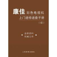 康佳彩色电视机上门速修速查手册(续)(仅适用PC阅读)