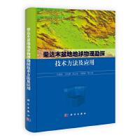 柴达木盆地地球物理勘探技术方法及应用