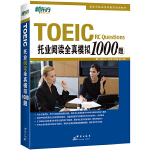 新东方 托业阅读全真模拟1000题