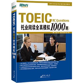 托业阅读1000题(pdf+txt+epub+azw3+mobi电子书在线阅读下载)