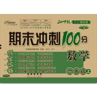 期末冲刺100分数学六年级上册19秋(RJ课标版)(全新版)