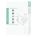 唐摭言校证(唐宋史料笔记丛刊・全2册・平装繁体竖排)