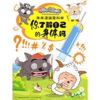 喜洋洋与灰太狼羊羊漫画爱科学・你了解自己的身体吗(四色) 童趣出版有限公司 9787115252685