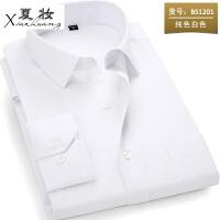 夏妆秋季长袖衬衫男青年商务职业工装休闲款纯黄色衬衣男士寸衫工作服 白色 纯白色平纹1201