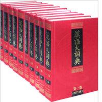汉语大词典(套装全23册)上海辞书出版社 汉语语文工具书 曾荣获一届国家图书奖 汉语大辞典