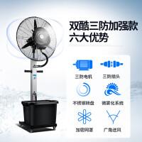 工业喷雾风扇雾化冷风电风扇水雾水冷落地扇强力大风扇降温 65三防喷雾盘 铜电机(升降款)