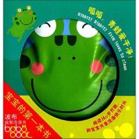 0-3波布洗澡书:呱呱,青蛙爱干净(童立方出品) 波布;波布 9787550234598