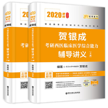 2020贺银成考研西医临床医学综合能力辅导讲义(上、下册)金榜图书西医综合考研2020考研西医综合辅导书