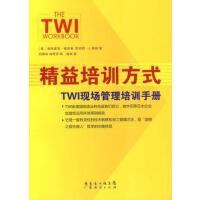 【二手书9成新】精益培训方式:TWI现场管理培训手册 �F特里克格劳普,罗伯特J