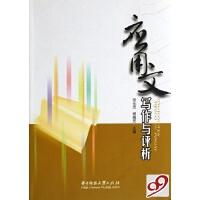 【旧书二手书8成新】应用文写作与评析 张元忠 杨梅芳 华中科技大学出版社 978756094181