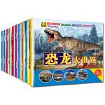 恐龙王国大百科全书10册恐龙书注音版动物世界一年级小学生少儿读物儿童故事绘本幼儿科普 类十万个为什么探秘恐龙书籍3-6
