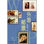 【新书店正版】外国邮票,杨海涛,辽宁画报出版社9787806014257