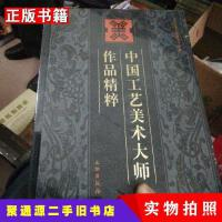 【二手九成新】中国工艺美术大师作品精粹国家发展和改革委员会文物出版社