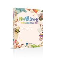 幼儿园图画书阅读活动实践指导手册