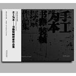 手工为本――书籍装帧探索作品集