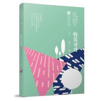 曹文轩儿童文学奖获奖作品:牧笛哥哥