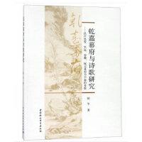 乾嘉幕府与诗歌研究――以卢见曾、毕沅、曾燠、阮元幕府为个案的考察