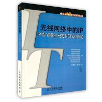 【按需印刷】-无线网络中的IP
