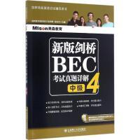 新版剑桥BEC考试真题详解(4)中级 郑光月 主编