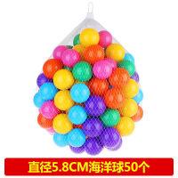 儿童节礼物 男孩波波球海洋球儿童游戏屋帐篷玩具球彩色塑料球宝宝海洋球池 室内益智玩具 5.8cm海洋球 50个
