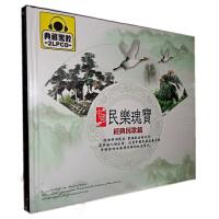 新华书店正版 民乐瑰宝中国经典民歌篇(黑胶CD)
