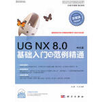 UG NX 8 0中文版基础入门与范例精通(中国CAX联盟倾力推荐!)(DVD) 张小勇,刘斌 科学出版社