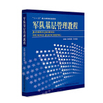 军队基层管理教程(院校管理教学和部队管理教育基本教材)