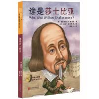 XM-兴15#-43-谁是谁・启发精选世界名人传记:谁是莎士比亚(网店不爱) �z美�{塞莱斯特・D.曼尼斯 文, �z美�{