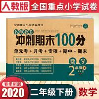 冲刺期末100分二年级下册数学试卷人教版2020春新版期中期末测试卷