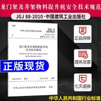 正版现货 JGJ88-2010龙门架及井架物料提升机安全技术规范 建筑规范 安全规范