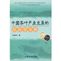 中国茶叶产业发展的经济学分析