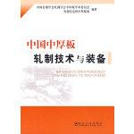 中国中厚板轧制技术与装备\中国金属学会轧钢分会中厚板学术委员会