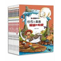 七彩星球科学馆 (套装共8册)是中央电视台少儿节目《七彩星球》的延伸图书,经《七彩星球》节目授权创作而成的儿童百科图书