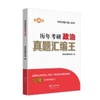 2017版历年考研政治真题汇编王(12年)