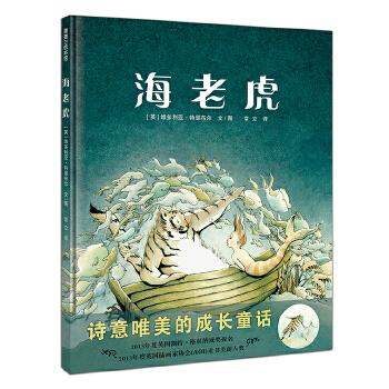 海老虎 诗意唯美的抒情童话,如梦似幻的人鱼故事。 在极度浪漫的幻想世界,享受一场不可思议的冒险。 学习陪伴与分离,守望与成长。蒲蒲兰绘本馆出品!