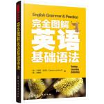 完全图解英语语法 基础版