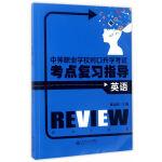 中等职业学校对口升学考试考点复习指导・英语