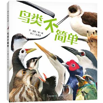 鸟类不简单 透过生动的镜头和文字, 来一堂家门外的自然观察课,探索不可思议的鸟类世界,发现俯拾皆是的野趣美好,和自然交朋友。台湾金鼎奖作家倾情力作,认识鸟类不可错过的入门书(蒲公英童书馆)