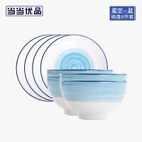 当当优品 日式手绘陶瓷餐具八件套-星空系列 蓝(4.5寸碗两只装x2+7.5寸盘两只装x2)