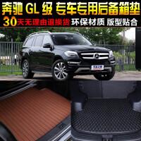奔驰GL级专车专用尾箱后备箱垫子 改装脚垫配件