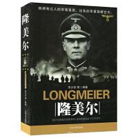二战风云人物 沙漠之狐 隆美尔1891-1944 二战历史名人传记第二次世界大战德国陆军元帅