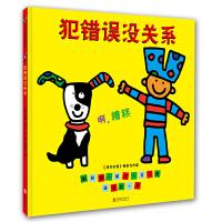 犯错误没关系 儿童绘本让孩子找到成长安全感的爱心之作宝宝幼儿童情绪管理幼儿教育好习惯养成启蒙认知早教故事书籍
