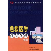 急救医学住院医师手册 李小刚 科技文献出版社