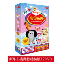 原版英语12DVD宝贝乐园ll baby tv 犹太人幼儿童英文早教光盘碟片
