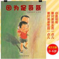 因为是哥哥 精装儿童绘本 3-6岁 彩图 小贝壳绘本馆启蒙认知儿童书籍男孩成长过程书籍日本精选儿童成长绘本