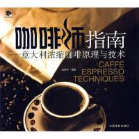 咖啡��指南-意大利�饪s咖啡原理�c技�g高碧�A中��宇航出版社9787802182967