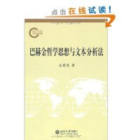 巴赫金哲学思想与文本分析法