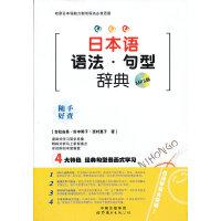 日本语语法 句型辞典
